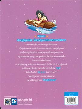 วรรณคดีไทย พิกุลทอง