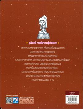 วรรณคดีไทย : อุทัยเทวี