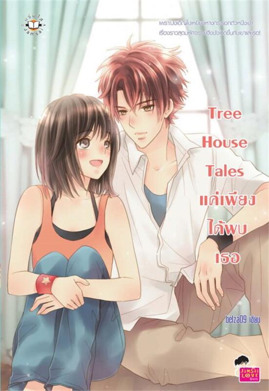 Tree House Tales แค่เพียงได้พบเธอ