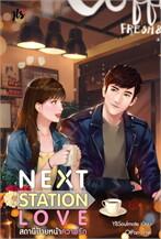 Next Station Love สถานีป้ายหน้าความรัก