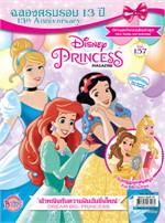 นิตยสาร Disney PRINCESS ฉบับที่ 157