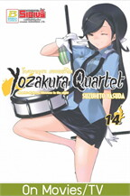 YOZAKURA QUARTET โยซากุระ ควอเท็ต เล่ม 14