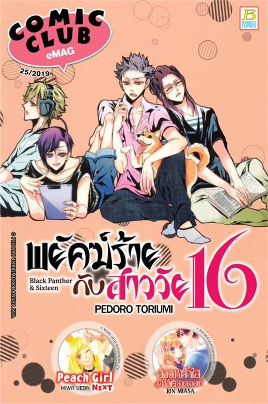 COMIC CLUB eMag เล่ม 25