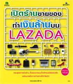 เปิดร้านขายของ ทำเงินล้านบน LAZADA