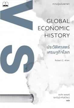 ประวัติศาสตร์เศรษฐกิจโลก: ความรู้ฉบับพกพา