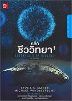 หลักชีววิทยา เล่ม 1 ESSENTIALS OF BIOLOGY