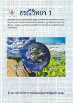 ธรณีวิทยา 1 โครงการตำราวิทยาศาสตร์และคณิตศาสตร์มูลนิธิ สอวน.