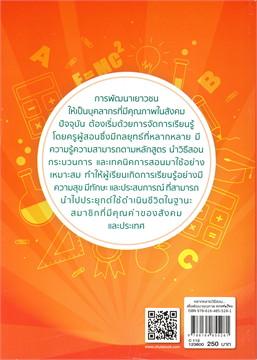 หลากหลายวิธีสอน...เพื่อพัฒนาคุณภาพเยาวชนไทย