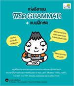 เก่งอังกฤษ พิชิต Grammar+แบบฝึกหัด
