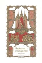 ผ้าเขียนทอง : พระภูษาทรงบรมราชาภิเษกพระมหากษัตริย์สยาม