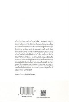 มาคิอาเวลลี การเมืองไทยของเจ้าผู้ปกครอง