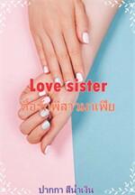 Love sister ติ้อรักพี่สาวมาเฟีย