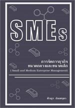 การจัดการธุรกิจขนาดกลางและขนาดเล็ก