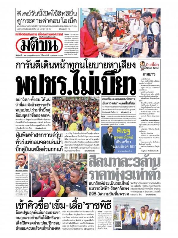หนังสือพิมพ์มติชน วันจันทร์ที่ 1 เมษายน พ.ศ. 2562