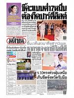 หนังสือพิมพ์มติชน วันอังคารที่ 2 เมษายน พ.ศ. 2562