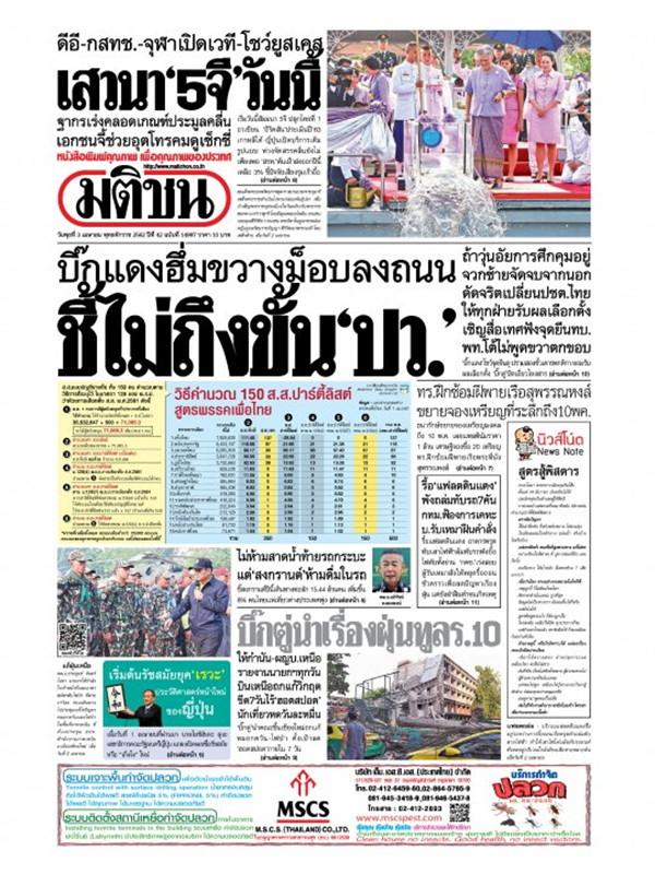 หนังสือพิมพ์มติชน วันพุธที่ 3 เมษายน พ.ศ. 2562
