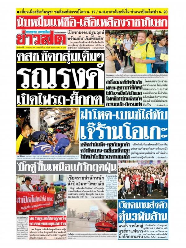 หนังสือพิมพ์ข่าวสด วันจันทร์ที่ 1 เมษายน พ.ศ. 2562