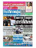 หนังสือพิมพ์ข่าวสด วันอังคารที่ 2 เมษายน พ.ศ. 2562
