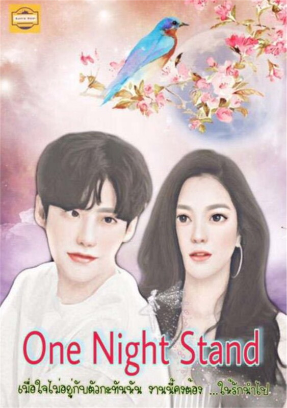 One Night Stand...ให้รักนำไป