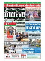หนังสือพิมพ์ข่าวสด วันพุธที่ 3 เมษายน พ.ศ. 2562