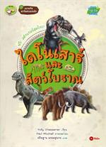 ไดโนเสาร์และสัตว์โบราณ : ชุดฉลาดคิด สะกิดต่อมสงสัย
