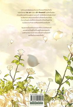 เจ้าชีวิต (เล่ม 1-2 จบ)