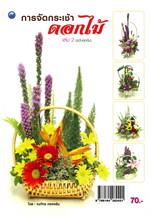 การจัดกระเช้าดอกไม้ เล่ม 2 (ฉบับสุดคุ้ม)