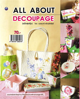 ALL ABOUT DECOUPAGE (ฉบับสุดคุ้ม)