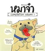 หมาจ๋า compilation volume 1