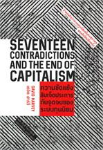 ความขัดแย้งสิบเจ็ดประการกับจุดจบของระบบทุนนิยม : Seventeen contradictions and the end of capitalism