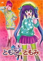 สมุดภาพระบายสี โทมาโกะกับโทมามิ