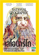 NATIONAL GEOGRAPHIC ฉบับที่ 214 (พฤษภาคม 2562)