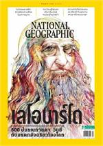 NATIONAL GEOGRAPHIC ฉบับที่ 214 (พฤษภาคม 2562)