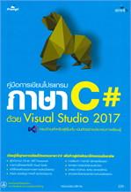 คู่มือการเขียนโปรแกรมภาษา C#