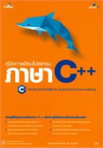 คู่มือการเขียนโปรแกรมภาษา C++
