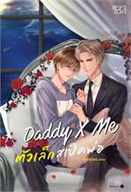 Daddy X Me ตัวเล็กสเป็คพ่อ