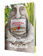 หนังสือเล่มใหญ่ของสัตว์ตัวยักษ์ + หนังสือเล่มเล็กของสัตว์ตัวจิ๋ว