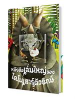 หนังสือเล่มใหญ่ของไดโนเสาร์ตัวยักษ์+หนั