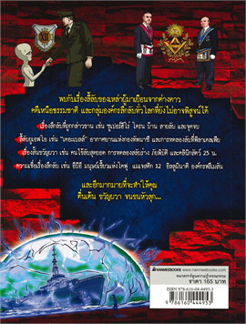 เอเลี่ยนคดีสะท้านโลก : ชุด เรื่องลี้ลับรอบโลก