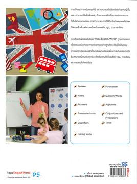 Hello English World P5 : Practice workbook สำหรับ ป.5