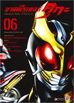 มาสค์ไรเดอร์คูกะ เล่ม 6 (ฉบับการ์ตูน)