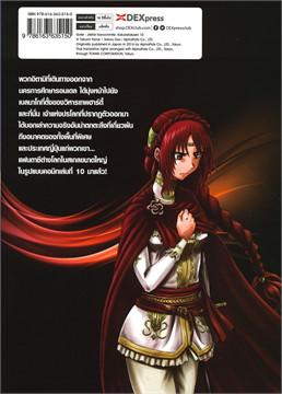 เกท - หน่วยรบตะลุยโลกต่างมิติ เล่ม 10 (ฉบับการ์ตูน)