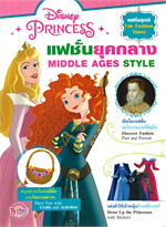 Disney Princess Fab Fashion Times แฟชั่นยุคกลาง MIDDLE AGE STYLE + สติ๊กเกอร์