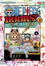ONE PIECE DOORS! เล่ม 1