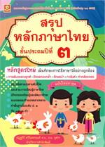 สรุปหลักภาษาไทย ชั้นประถมปีที่ 3