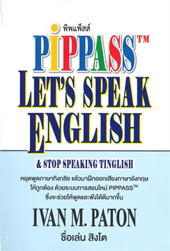 PIPPASS LET'S SPEAK ENGLISH & STOP SPEAKING TINGLISH