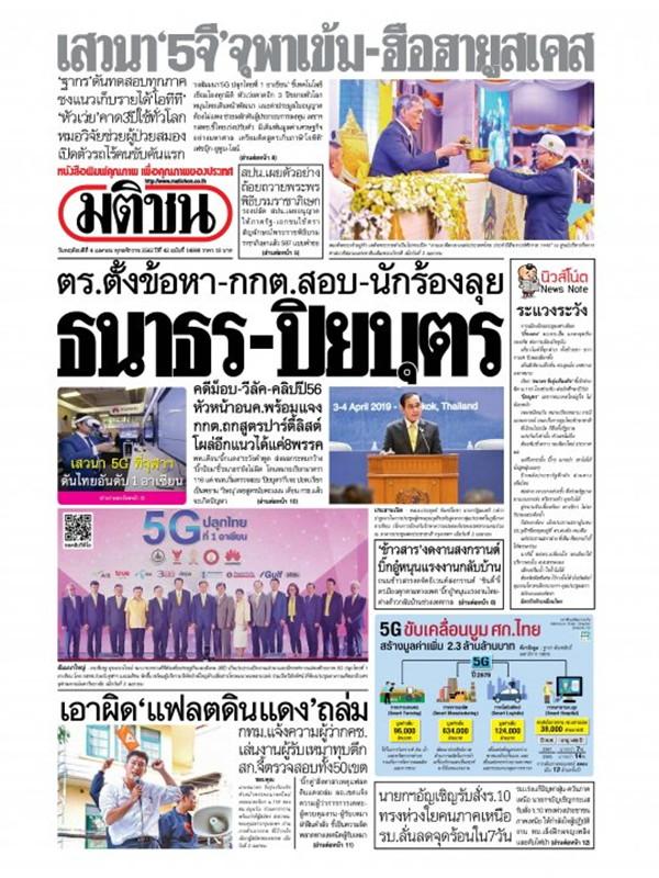 หนังสือพิมพ์มติชน วันพฤหัสบดีที่ 4 เมษายน พ.ศ. 2562