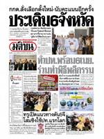 หนังสือพิมพ์มติชน วันศุกร์ที่ 5 เมษายน พ.ศ. 2562