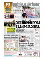 หนังสือพิมพ์มติชน วันเสาร์ที่ 6 เมษายน พ.ศ. 2562