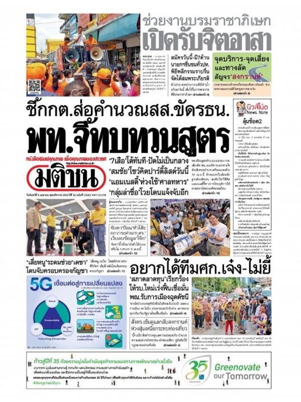 หนังสือพิมพ์มติชน วันจันทร์ที่ 8 เมษายน พ.ศ. 2562